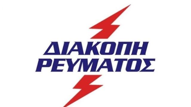 Εκτεταμένη διακοπή ρεύματος σε περιοχές της Αργολίδας μέχρι Τροιζηνία