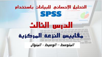 التحليل الاحصائي باستخدام SPSS – الدرس الثالث (مقاييس النزعة المركزية)