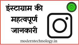 इंस्टाग्राम के महत्वपूर्ण जानकारी  by moderntechnology