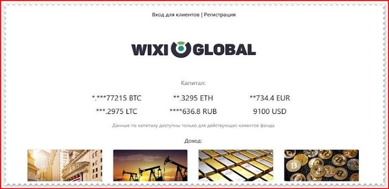 Мошеннический сайт wixi.global – Отзывы, развод, платит или лохотрон? Мошенники