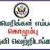 Colombo, American Embassy - Vacancies