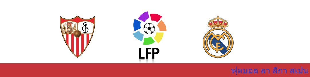 แทงบอล ทีเด็ดบอลแม่นๆ ลา ลีกา สเปน : เซบีย่า VS เรอัล มาดริด
