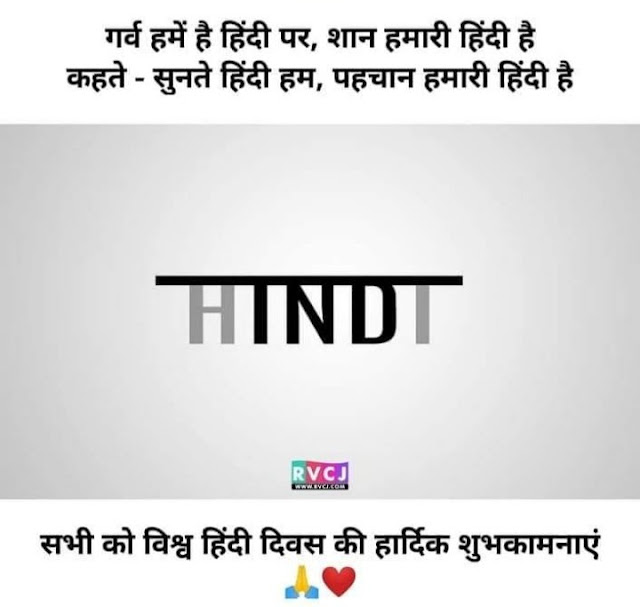 Hindi Diwas Quotes Images  Hindi Day thought in Hindi  World Hindi Diwas Quotes  Hindi Diwas Quotes in English  Hindi Diwas Quotes in Hindi language