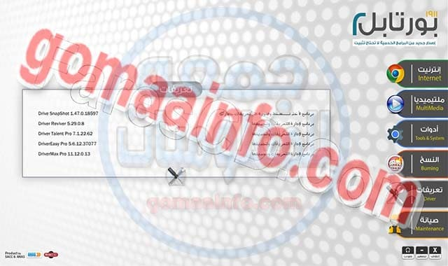 اسطوانة البرامج المحمولة بورتابل 2021 portable programs CD