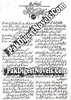 Sohni Maalkaani Afsana By Mansha Mohsin Ali