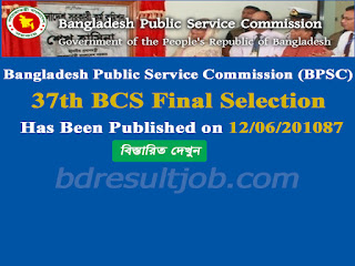 37th BCS  Final Result has been published