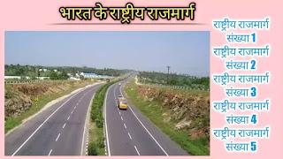 भारत के राष्ट्रीय राजमार्ग | National highway in India in hindi