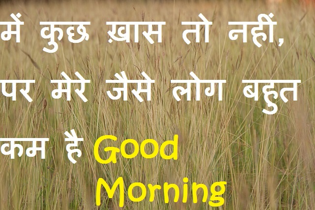 good morning attitude quotes in hindi