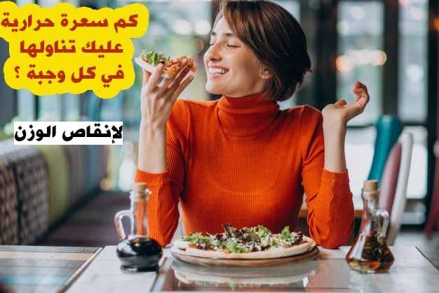 رجيم ١٥٠٠ سعره, نظام غذائي 1500 سعرة حرارية, كم سعره حراريه في الوجبة لانقاص الوزن