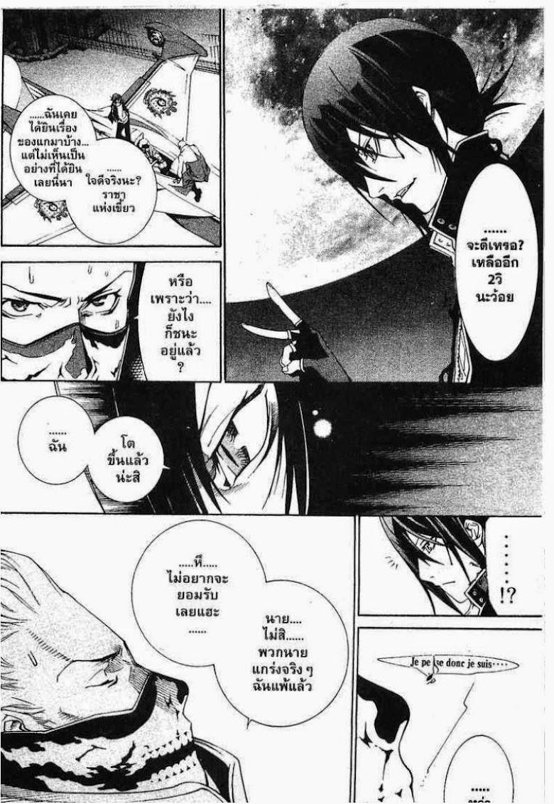 Air Gear - หน้า 125