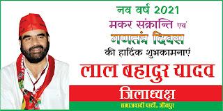 *Ad : समाजवादी पार्टी जौनपुर के जिलाध्यक्ष लाल बहादुर यादव की तरफ से नव वर्ष 2021, मकर संक्रान्ति एवं गणतंत्र दिवस की हार्दिक बधाई*