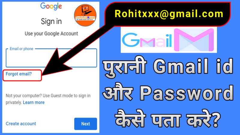 पुरानी जीमेल आईडी कैसे निकाले - How to find old Email id and password? Recover email id and password