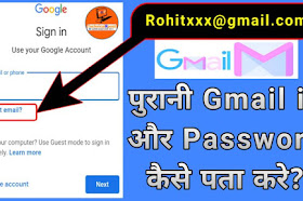 पुरानी जीमेल आईडी कैसे निकाले - How to find old Email id and password?