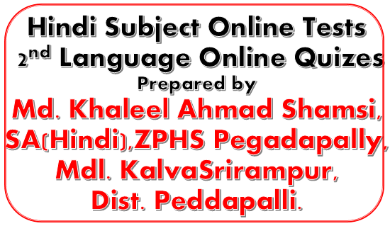 TS Hindi Second Language Online Tests Quizes for SSC(10th Class) Students Prepared by Md. Khaleel Ahmad Shamsi, SA(Hindi), ZPHS Pegadapally, Dist. Peddapalli