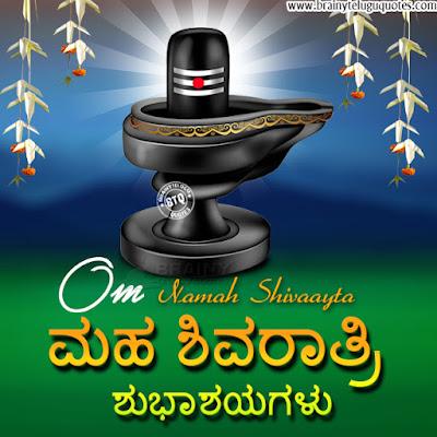 kannda quotes, maha sivaraatri greetings in kannada, kannada bhakti quotes on shivaraatri, happy maha sivaraatri wallpapers,