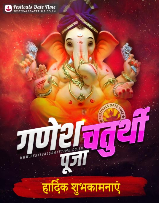Ganesh Chaturthi HD Wallpaper