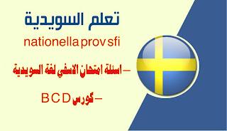 nationella prov sfi – اسئلة امتحان الاسفي لغة السويدية – كورس B C D