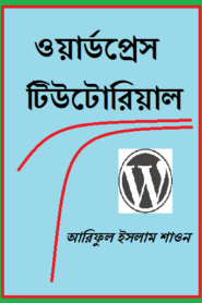 Bangla Premer Uponnash Pdf