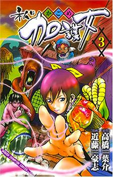 Watashi wa Kagome Manga
