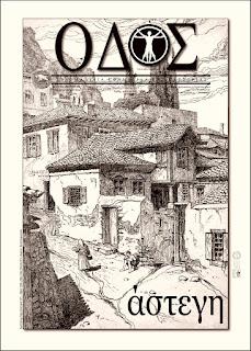 Αρχοντικό Βέργου, Καστοριά.