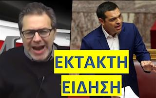 Με εντολή Αλέξη Τσίπρα συνέλαβαν τον δημοσιογράφο Στέφανο Χίο!
