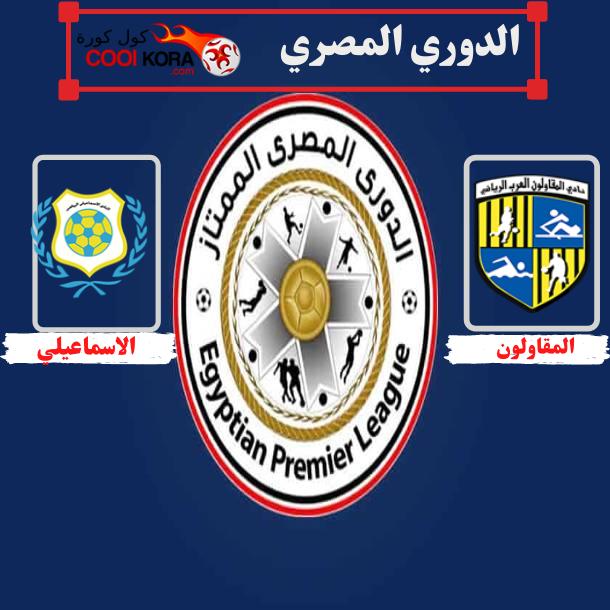 تقرير مباراة الإسماعيلي والمقاولون العرب الدوري المصري