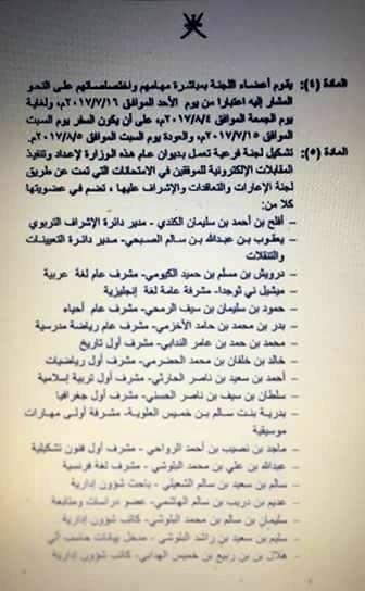 الاعارات والتعاقدات للمعلمين المصريين بسلطنة عمان للعام الجديد 2018 تبدأ يوم 16 يوليو 2017 حتى يوم 4 اغسطس لمختلف التخصصات