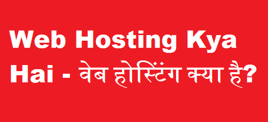 Web Hosting Kya Hai - वेब होस्टिंग क्या है?