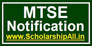 MTSE Notification