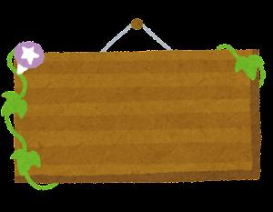 季節の看板のイラスト(横型・紐・夏)