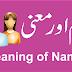 💦   نام کے معنی جانیے۔  💦