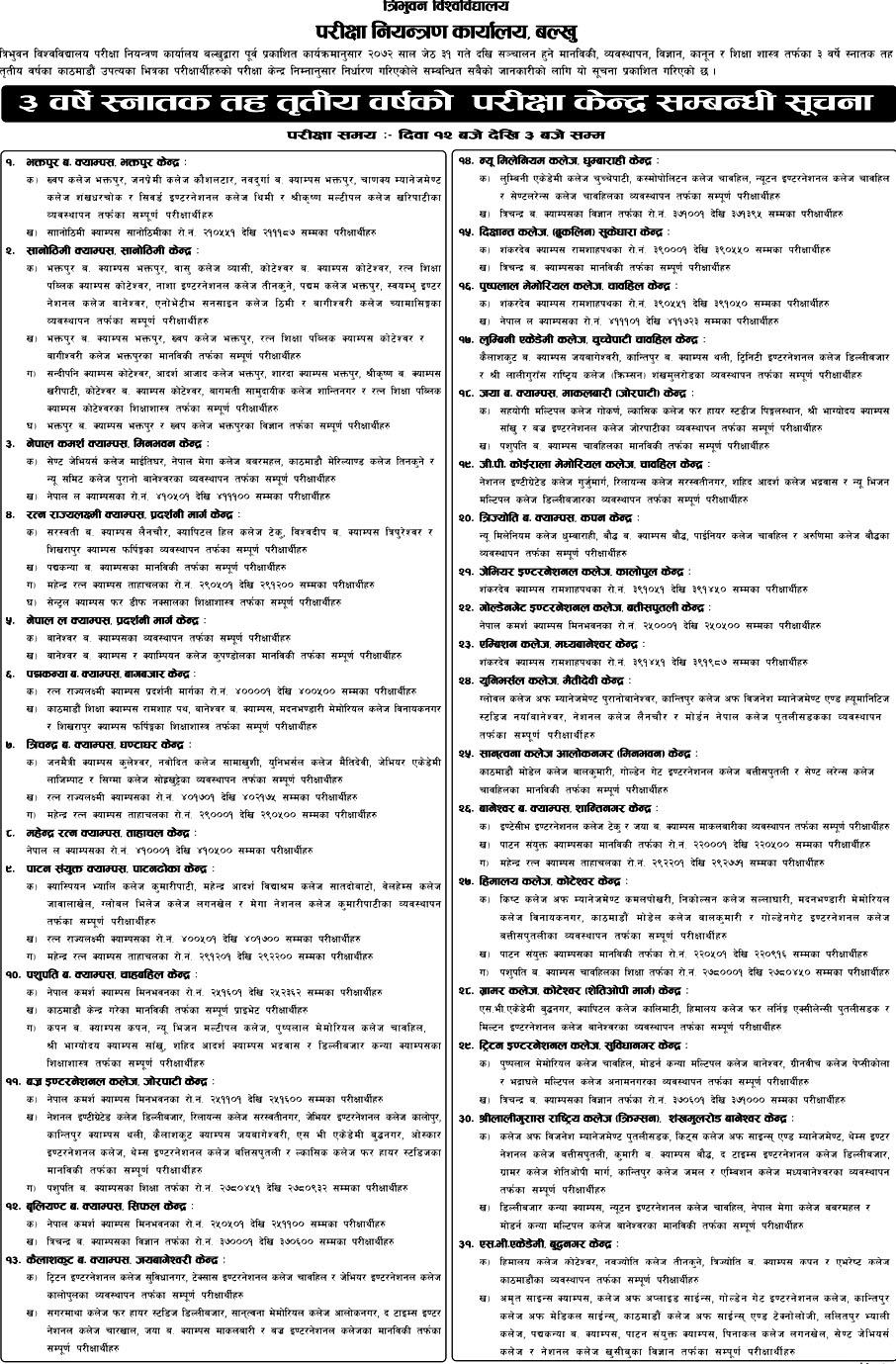TU-Bachelor- 3rd-year-exam-center-2072