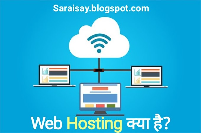 Web Hosting In Hind।Full Information in Hindi।