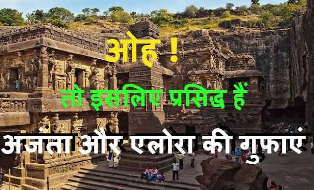 अजंता और एलोरा की गुफाएं क्यों प्रसिद्ध है - Why Ajanta and Ellora caves are famous