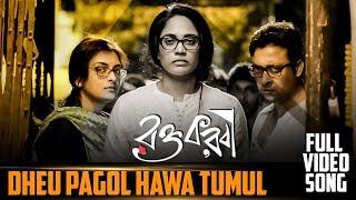 Dheu Pagol Hawa Tumul Lyrics