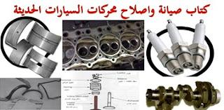 صيانة محركات السيارات pdf