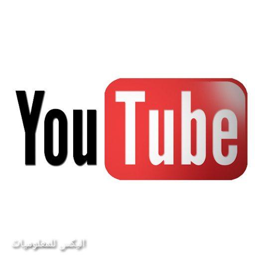 الربح من اليوتيوب,المال,يوتيوب,اليوتيوب,كسب المال,الربح,كيفية,كيفية كسب المال من اليوتيوب,كسب المال من الانترنت,الربح من الانترنت,كسب,كسب المال من يوتيوب,كسب المال من اليوتيوب,موقع لربح المال,الربح من النت,ربح المال من اليوتيوب