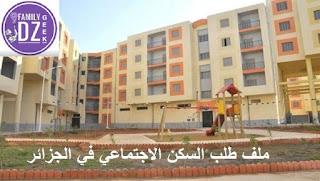 ملف طلب السكن الاجتماعي في الجزائر