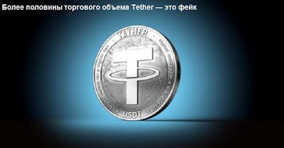 Более половины торгового объема Tether — это фейк