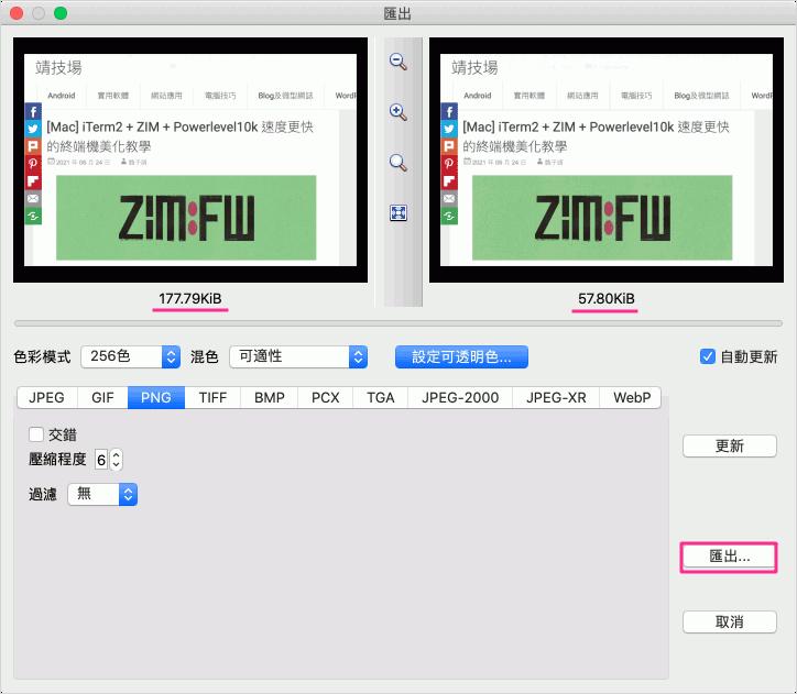 Xnviewmp 變更圖片色彩模式