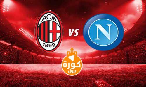 مشاهدة مباراة نابولي وميلان بث مباشر 12-7-2020 الدوري الايطالي