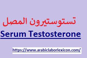 تستوستيرون المصل Serum Testosterone