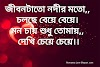 2021 new love shayari, Romantic shayari in bengali || By Romantic Love Shayari