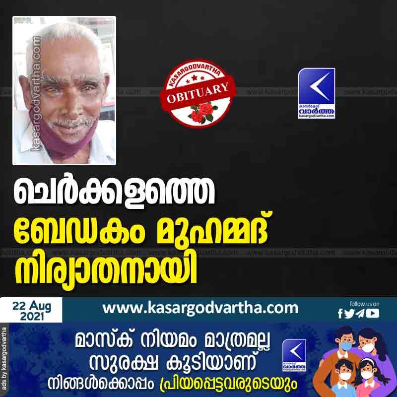 Kasaragod, Kerala, News, Obituary, Masjid, Bedakam Muhammad from Cherkala passed away.