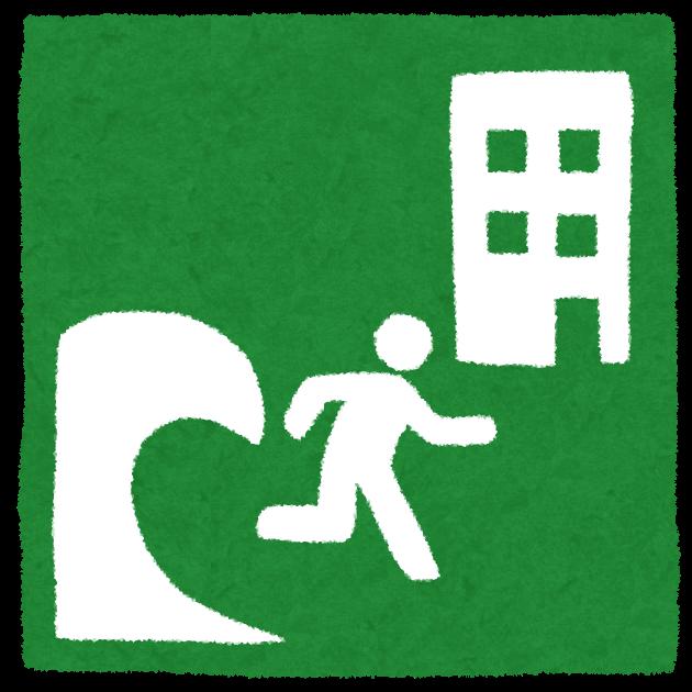 saigai_tsunami_hinan_mark.png (630×630)