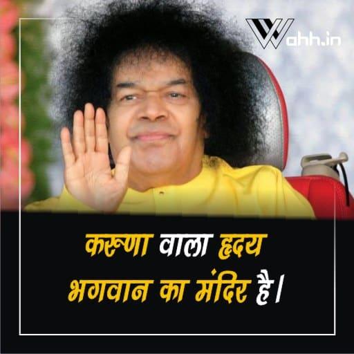 Sathya Sai Baba ke veechar