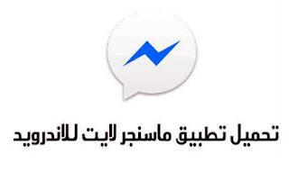 Messenger Lite: مكالمات ورسائل مجانية