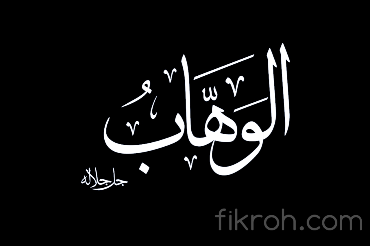 Arti Asmaul Husna: Al-Wahhab dan Penjelasannya