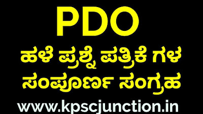 PDO PREVIOUS/OLD QUESTION  PAPERS COLLECTION