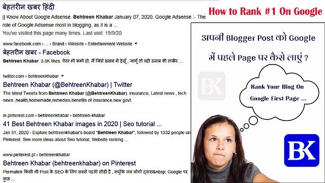 अपनी Blogger Post को Google में पहले Page पर कैसे लाएं ? Backlinks important in blogging-2020